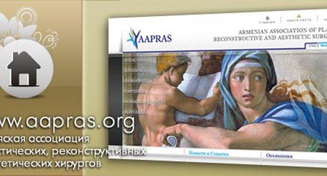 В Ереване состоится 11-ый Международный конгресс пластических хирургов