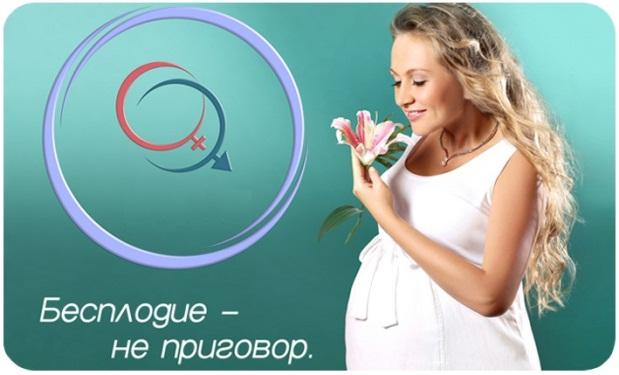 Каким образом необходимо лечить женское бесплодие?