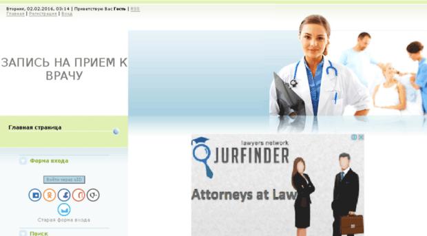 Электронная регистратура записаться на прием к врачу онлайн