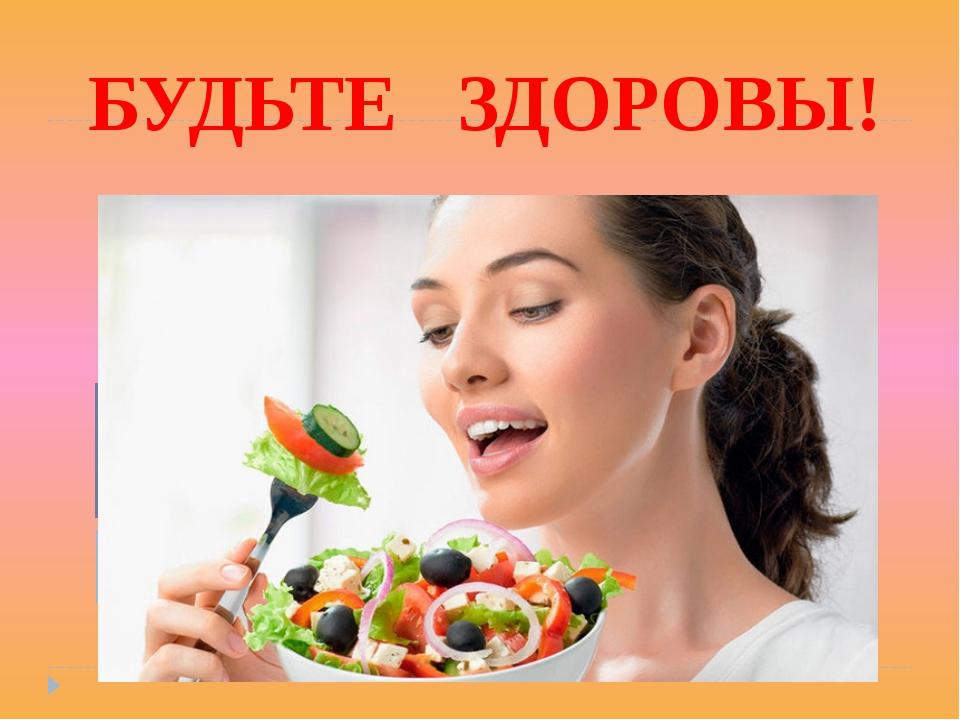 Как сохранить своё здоровье
