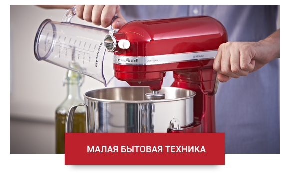 Кухонная техника на радость домохозяйке
